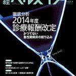 2014年 日経ヘルスケア