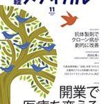 2013年 日経メディカル