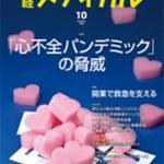2015年 日経メディカル