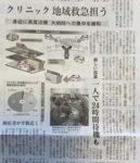 2016年 日経新聞