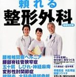 2013年 頼れる整形外科