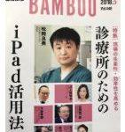 2018年 BAMBOO