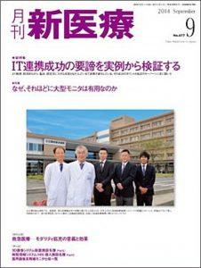 MRI2 台体制が救急クリニックにもたらす臨床的価値