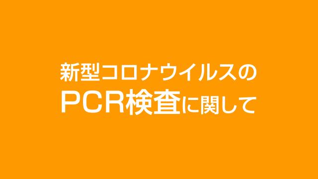新型コロナウイルスのPCR検査に関して