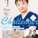 ドクターズマガジン2020年5月号