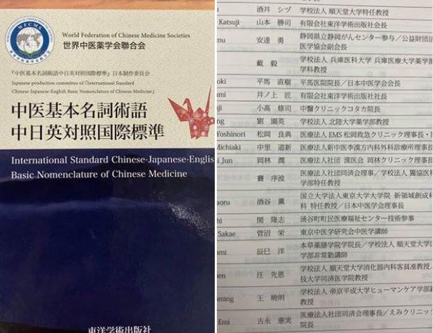 世界中医薬学会から松岡院長へ執筆協力の依頼