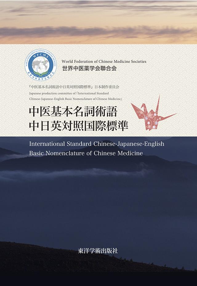 中医基本名詞術語/中日英対照国際標準