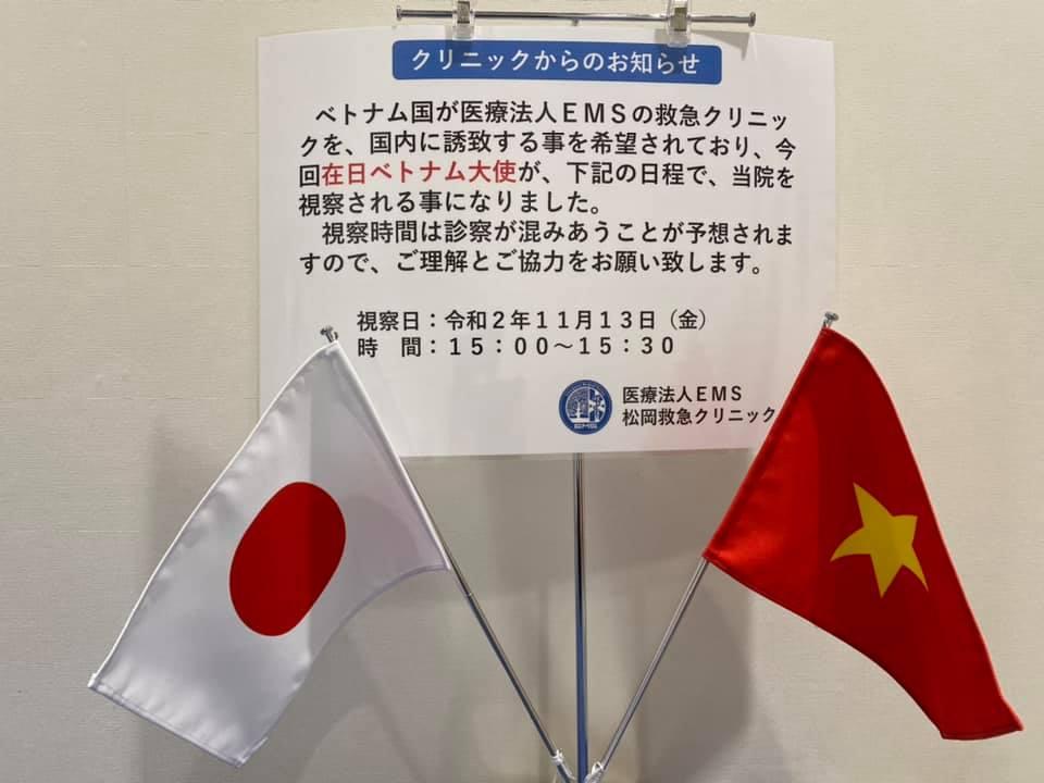 ベトナム国が医療法人EMSの救急クリニックを、国内に誘致することを希望しており、11月13日に在日ベトナム大使が当院を視察されることになりました