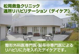 松岡救急クリニック通所リハビリステーション (デイケア)