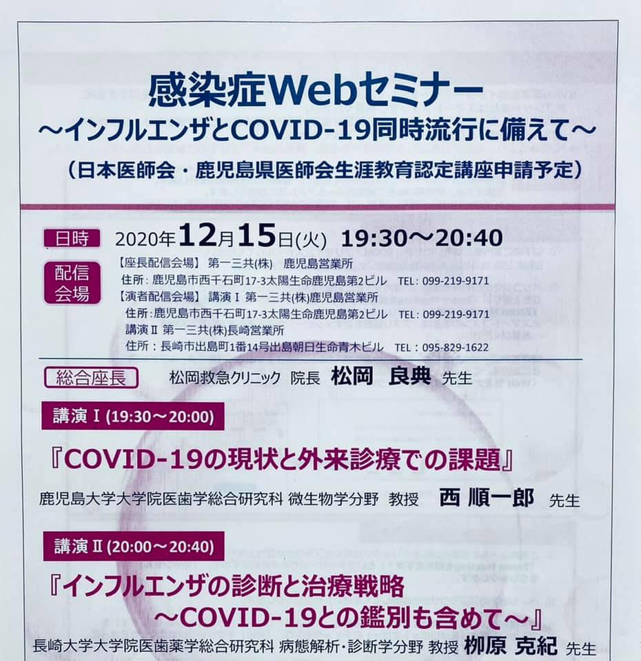 感染症Webセミナー