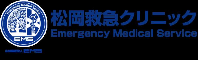 松岡救急クリニック